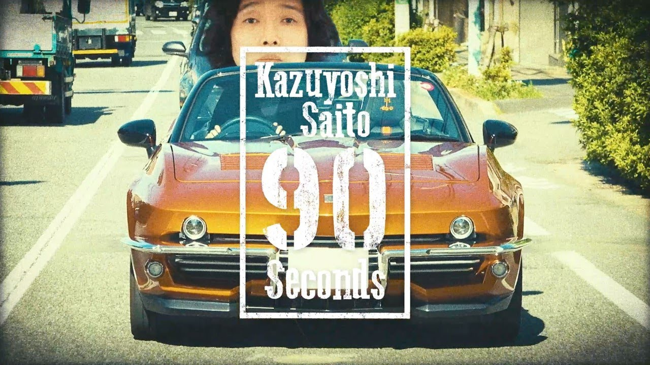 斉藤和義 - 90 Seconds #5