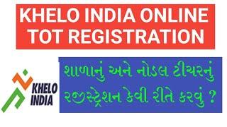 Khelo India School and Teacher Registration KHELO INDIA ONLINE  TOT REGISTRATION PROCESS #kheloindia