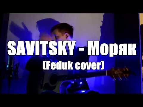 SAVITSKY - Моряк (Feduk cover)