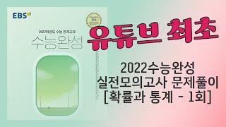(★유튜브 최초★) 2022 수능완성   실전모의고사 …