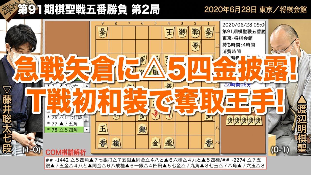 戦 囲碁 棋譜 速報 棋聖