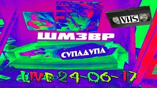 "Шумозавры-Супадупа / 24-06-17 / Точка ""Sex on the beach"""