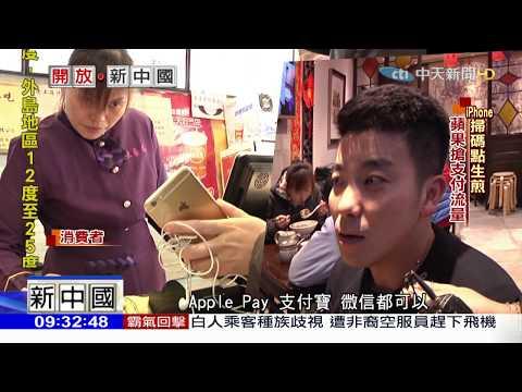 2018.03.18開放新中國完整版 驚人!2017陸行動支付 衝943兆