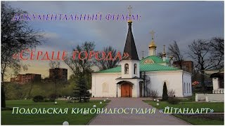 Документальный фильм: «Сердце города». | http://podolskcinema.pro/blog | Видео блог