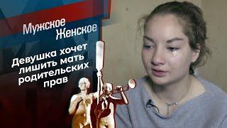 Плачет девочка в автомате. Мужское / Женское. Выпуск от 26.10.2020