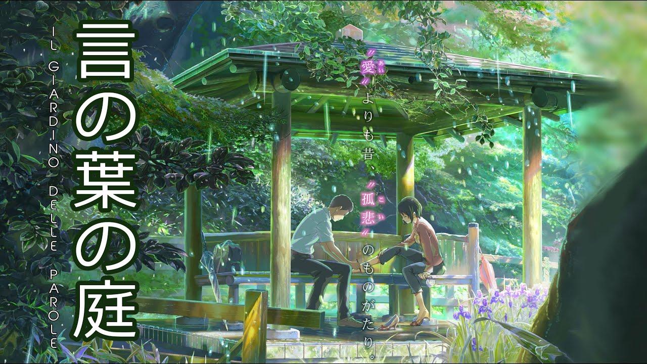 Il giardino delle parole l 39 incantesimo della realt matcha latte youtube - Il giardino delle parole libro ...