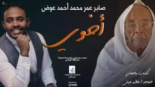 صابر عمر محمد احمد عوض  — اخوي — جديد 2018