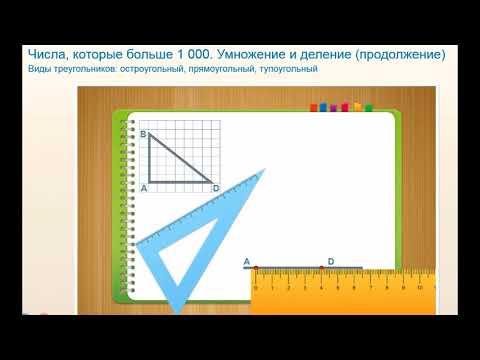 Как начертить тупоугольный треугольник