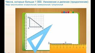 Виды треугольников: остроугольный, прямоугольный ,тупоугольный. Как начертить треугольник