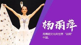 """《我们的70年》 杨丽萍:用舞蹈文化向世界""""说明""""中国   CCTV"""