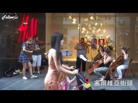 【Serbia 塞爾維亞】Buskers 街頭賣藝者 Classical Music Performers@Eastern Europe東歐