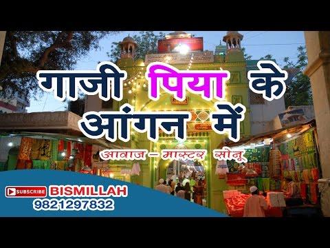 Gazi Piya ke Angan Me | Aaya Mela Ghazi Ka | Singer - Master Sonu | A Beautiful Qawwali