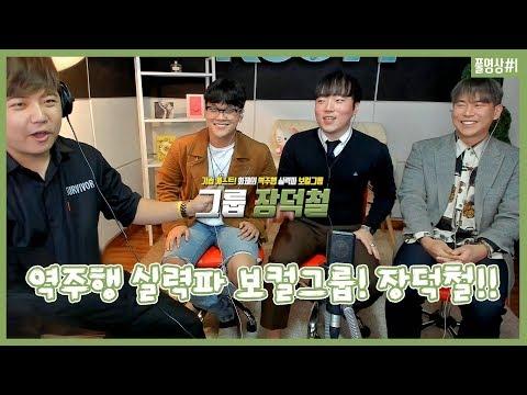 171202 [1] 기습게스트! 역주행 실력파 보컬그룹! '장덕철'의 소름돋는 라이브 방송 - KoonTV