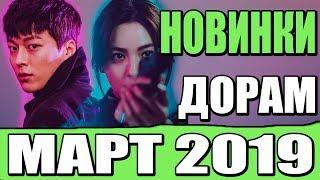 НОВИНКИ ДОРАМ МАРТ 2019