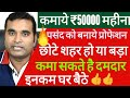 How to start tiffin service business  Earn upto 50k Monthly   best business for women