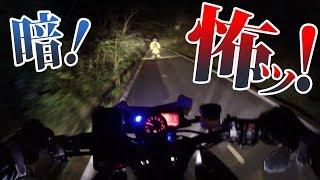 深夜にバイクで山登りしてると職質された【モトブログ】 thumbnail