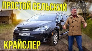Еду На Крайслер Пацифика В Брейтово | Chrysler Pacifica 2018