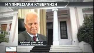 Η σύνθεση της Υπηρεσιακής Κυβέρνησης - 27/08/2015