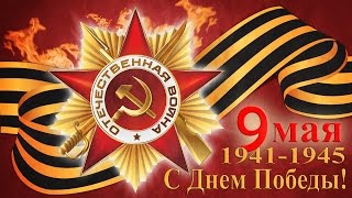 Детям про День Победы - 9 мая 1945 года