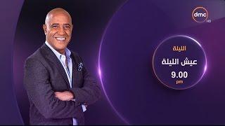 انتظروا النجمة مايا دياب مع أشرف عبد الباقي في عيش الليلة الخميس الـ 9 مساءَ