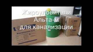 Жироуловитель Альта М от Септик профи(Ссылка ..., 2013-12-23T17:52:47.000Z)