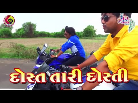rohit thakor & raju thakor new video song - Dost tari dosti HD video