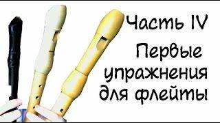 четвертый ВИДЕО УРОК по игре на флейте Кена в Соль