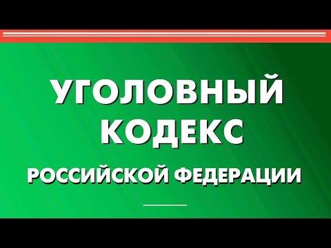 УК РФ Уголовный кодекс (УК РФ)