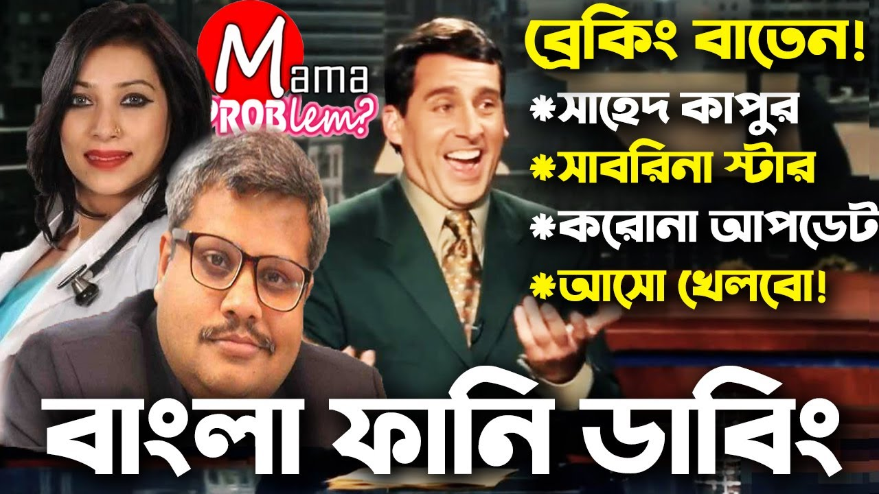 Breaking Baten|Bangla Funny Dubbing|New Bangla Video|Mama Problem|Online Shop