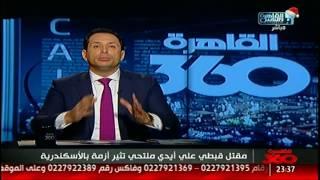 أحمد سالم: الفكر السلفى هو سبب ما نعانيه من إرهاب!