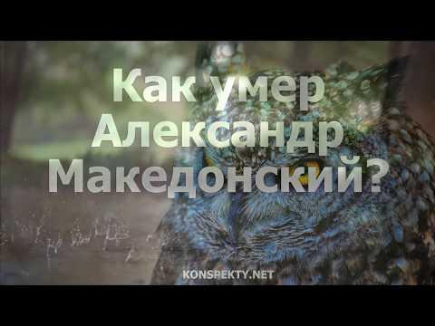 Как умер Александр Македонский?