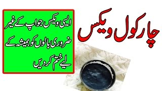 Unwanted hair Removal Naturally In Urdu||Unwanted Hair Removal||Beauty tips