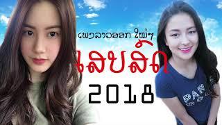 ເສບສົດ ເພງລາວມ່ວນໆ 2018 ເສບສົດ ລຳວົງລາວ ເສບສົດ 2018   Laos music 2018 Lao New Song 2018