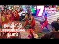 Tamil Nadu Traditional dance | Thappattam/Paraiattam | PART - 1