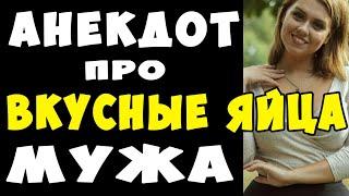 АНЕКДОТ про Вкусные Яйца Мужа shorts Самые Смешные Свежие Анекдоты