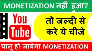 YouTube में Monetization शुरु नहीं हुआ तो तुरंत करे ये चीजे   Tips For Creators