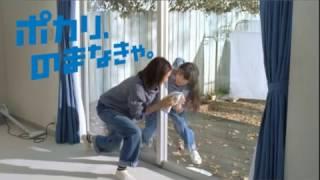 ポカリスエット CM |「ふたりで窓ふきを」篇 歌:小沢健二の「さよなら...