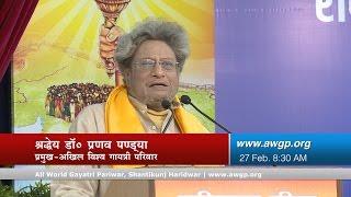राष्ट्रीय संगठन साधना सत्र | वक्ता - श्रद्धेय डॉ प्रणव पंड्या जी @ Shantikunj Haridwar 27 Feb. 2016