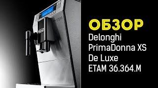 Кофемашина Delonghi PrimaDonna XS De Luxe ETAM 36.364.M