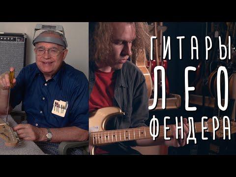 В чём гений Лео Фендера | Gitaraclub.ru
