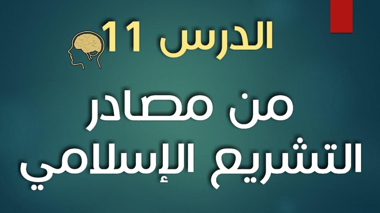 سلسلة احفظ دروسك في الإسلامية   الدرس الحادي عشر : من مصادر التشريع الإسلامي  - YouTube
