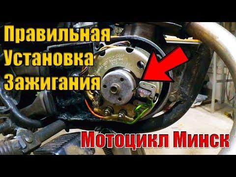 Как правильно выставить зажигание на мотоцикле минск