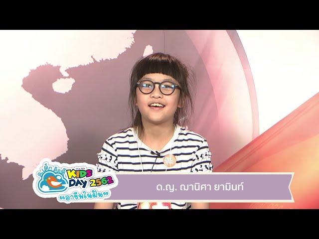 ด.ญ.ฌานิศา ยามินท์  ผู้ประกาศข่าวรุ่นเยาว์ คิดส์ทันข่าว ThaiPBS Kids Day 2019