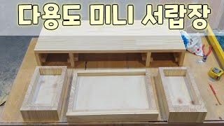 [DIY]다용도 미니 수납장(화장대,악세사리 보관함,모니터선반 으로 사용가능)How to make a storagebox,dressingtable,monitor table