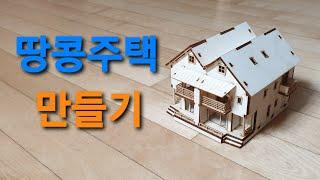 땅콩주택 만들기