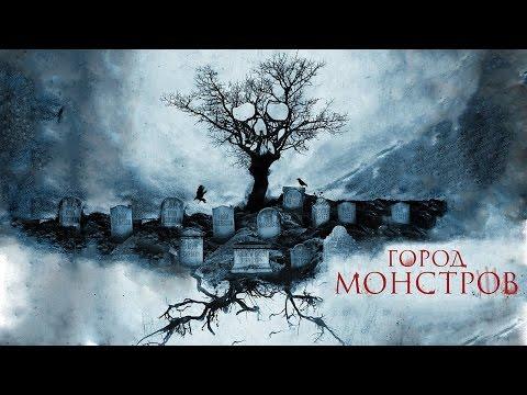Город монстров 2015 смотреть онлайн мультфильм