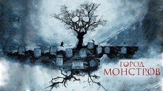 Город монстров (2015) -  русский трейлер