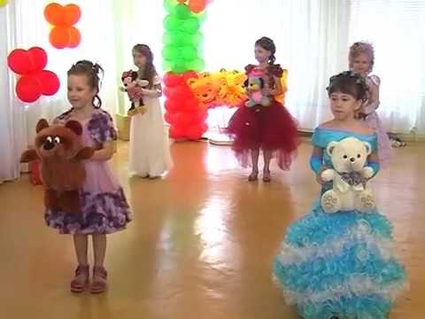 Выпускной бал в детском саду. Танец с игрушками.