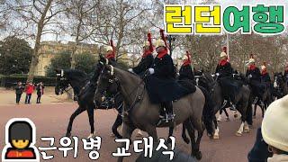 |론리망구 여행| London Tour | 여왕이 사는…