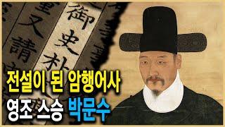 한국사전 – 박문수는 왜 암행어사의 전설이 됐나